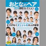 メンズヘアカタログ最新版250スタイル おとなのヘア 2016春夏コレクションのコピー